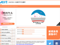 弘前青年会議所
