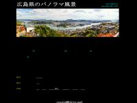 広島県のパノラマ風景