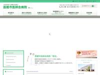 函館市医師会病院