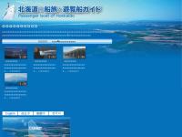 北海道の船旅と遊覧船ガイド