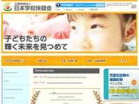 日本学校保健会