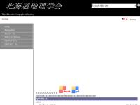 北海道地理学会