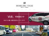 北部タクシー・竜東タクシー