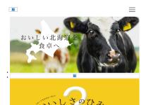 北海道乳業