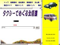 北信タクシー