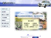 北斗タクシー
