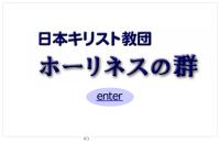 日本基督教団ホーリネスの群