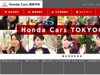 Honda Cars 東京中央