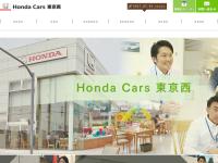 Honda Cars 東京西
