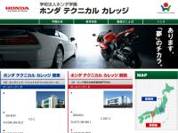 ホンダ関西自動車整備専門学校