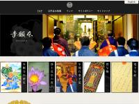 本願寺大谷Web