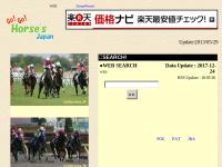 Go!Go! Horse's