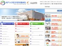 神戸大学病院