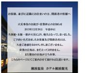 ホテル瀬波観光