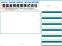 豊国金網産業
