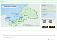 福井県原子力環境監視センター