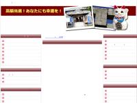 宝当神社(高島)情報サイト