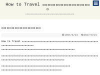 How to Travel 旅へ出よう