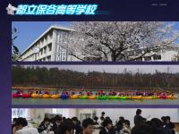 東京都立保谷高等学校