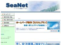 シーネット情報サービス