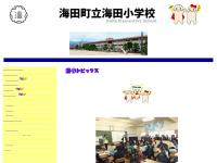 海田町立海田小学校