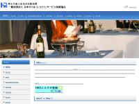 社団法人・日本ホテル・レストランサービス技能協会
