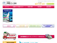 社団法人・北海道トラック協会