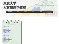東京大学人文地理学教室