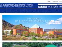 近畿大学附属和歌山中学校・高等学校