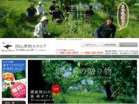 岡山果物カタログ