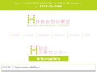 林屋動物診療室