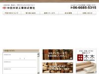 中田木材工業