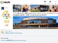 国際ユニヴァーサルデザイン協議会