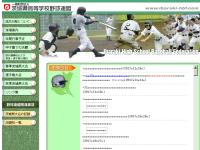 茨城県高等学校野球連盟