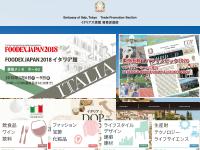 イタリア貿易振興会(ICE)