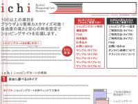 ichi-online