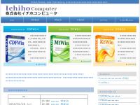 イチホコンピュータ