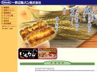 一野辺製パン
