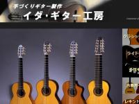 イダ・ギター工房