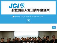 飯田青年会議所