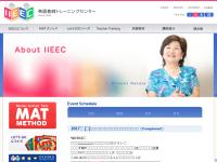 IIEEC英語教師トレーニングセンター