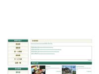 飯島町商工会