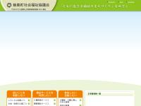 飯島町社会福祉協議会