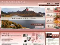 伊香保温泉観光協会