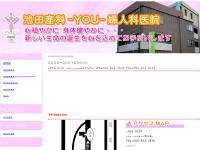 池田産科-YOU-婦人科医院