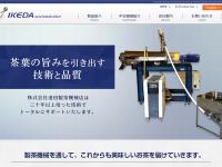 池田製茶機械店