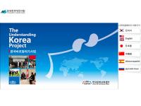 韓国学中央研究院韓国文化交流センター