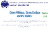 国際湖沼環境委員会