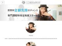 アイム・キンキ理容美容専門学校