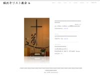 稲沢キリスト教会